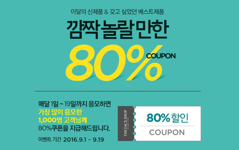 (9월) 이달의 제품 80% 할인 응모 이벤트