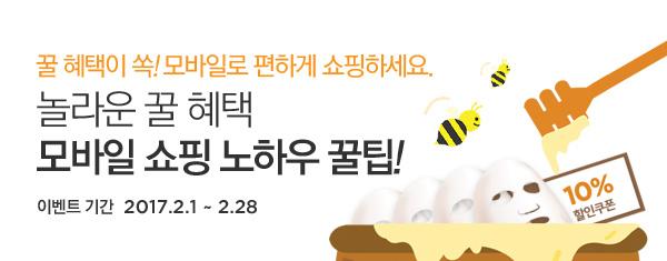 (2월) 앱다운 이벤트 (10%쿠폰+마스크시트 4매증정)