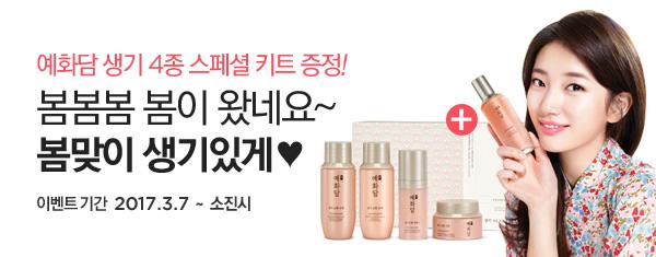 예화담 생기 구매 시 생기 4종 스페셜키트 증정!