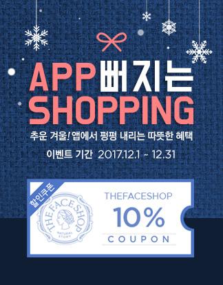 (12월) 앱다운 이벤트(통합10%+온라인전용10%)