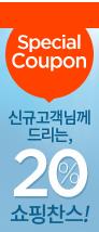(7월) 신규고객님께 드리는 할인쿠폰!