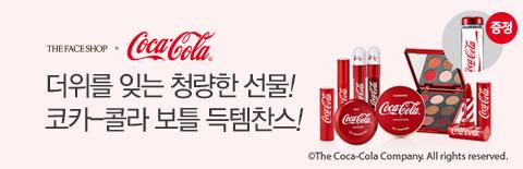 청량한 선물, 코카-콜라 보틀 득템! 이벤트 배너