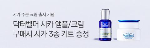 닥터벨머 시카 수분크림 출시 기념 ★_★ 이벤트 배너