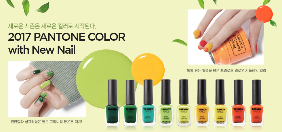 2017 PANTONE COLOR with Nail♥